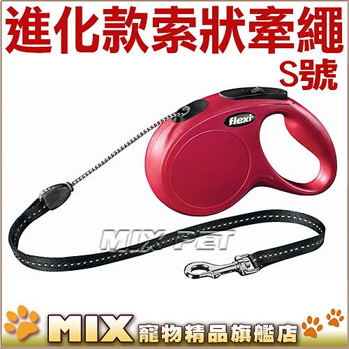 ◆MIX米克斯◆Flexi 飛萊希 .【進化款系列-索狀S】德國原廠製造伸縮牽繩,提供一年保固