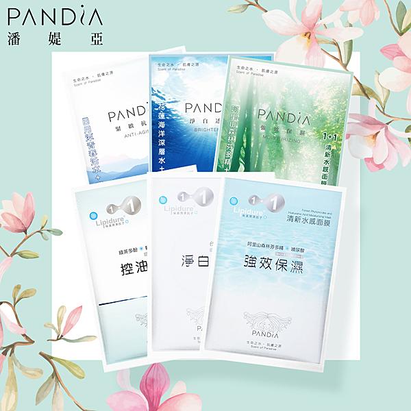 【Pandia潘媞亞】全系列面膜體驗包(6片入)
