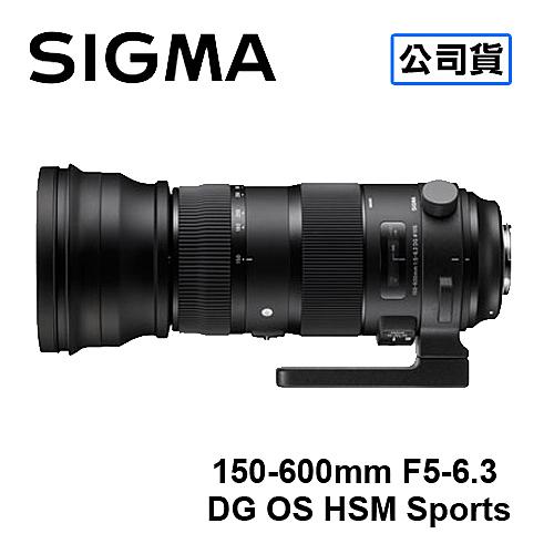 SIGMA 150-600mm F5-6.3 DG OS HSM Sports系列 超望遠鏡頭
