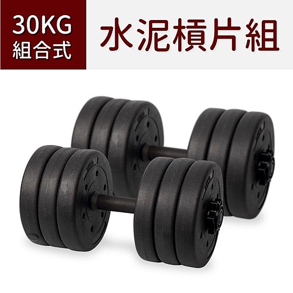 【水泥槓片式啞鈴】組合式-30公斤組(15KG*2支)/水泥槓片/啞鈴片/重量片/重量訓練