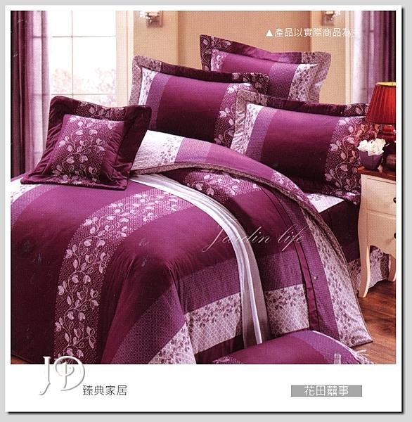 6*6.2 五件式床罩組/純棉/MIT台灣製 ||花田囍事|| 2 色