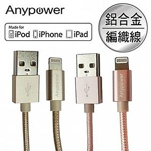Anypower Apple認證 Lightning 鋁合金編織傳輸線金色
