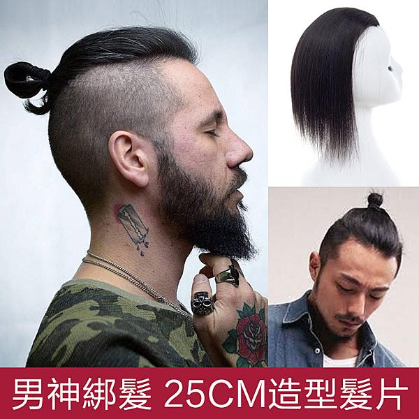 男士補髮片 假髮片 25cm真人髮 - 飛機頭造型 大背頭 隱形補髮 男神髮型 手織【RH19】☆雙兒網☆