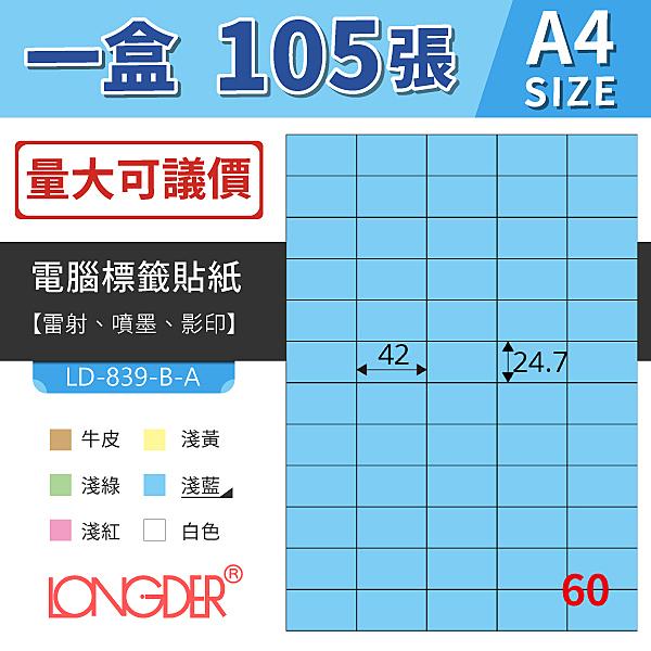 【龍德】三用電腦標籤紙 60格 LD-839-B-A  藍色 105張/盒  影印 雷射 噴墨 貼紙 公司貨