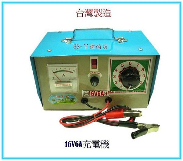 16V8A充電機