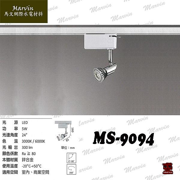LED投射軌道燈 5W LED MS-9094 MR16 台灣製造 商業照明