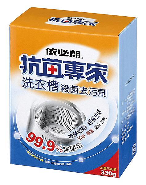 依必朗抗菌專家洗衣槽殺菌去汙劑-330g 1入