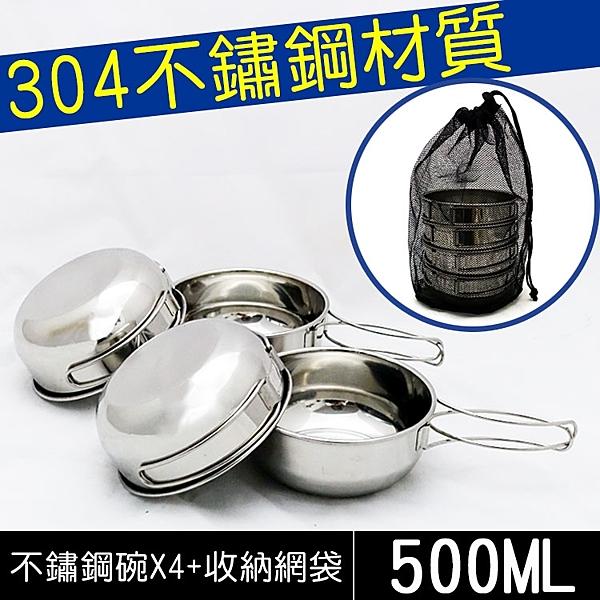 304不鏽鋼碗4件套(贈收納袋) 鍋具組 鍋碗組 套鍋 戶外餐具 不鏽鋼304碗