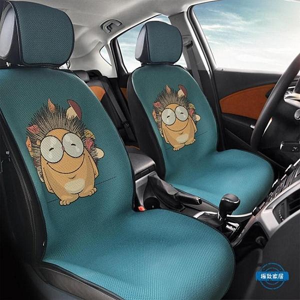 汽車坐墊汽車坐墊夏季單片卡通可愛冰絲車墊子四季通用涼墊座椅套汽車座墊