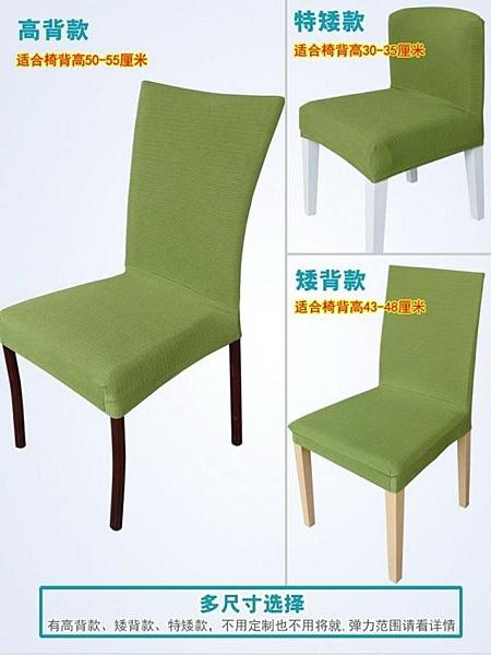 通用餐桌椅子套罩椅墊簡約酒店坐墊凳子套彈力連身家用餐椅套布藝   元旦鉅惠