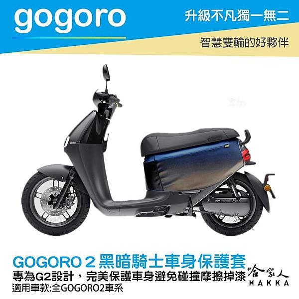 gogoro 2系列 黑暗騎士 質感黑 車身防刮套 狗衣 防刮套 保護套 車罩 車套 耐刮 GOGORO2 哈家人