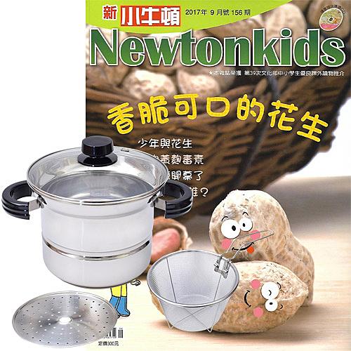 《新小牛頓》1年12期 贈 頂尖廚師TOP CHEF304不鏽鋼多功能萬用鍋