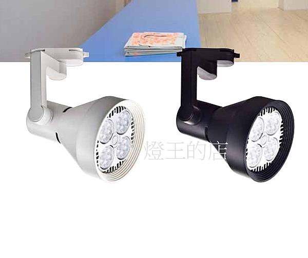 【燈王的店】 LED 35W 軌道燈 全電壓 白光/黃光 ☆ 白框03017083-1/黑框03017083-2