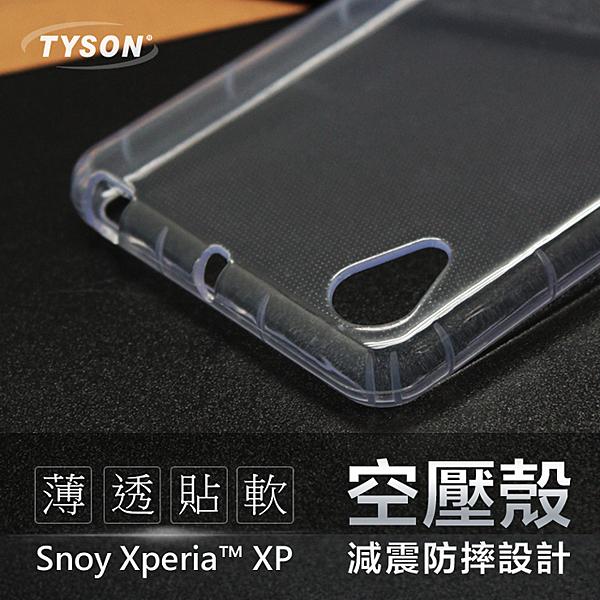 【愛瘋潮】SONY Xperia XP / X Performance 高透空壓殼 防摔殼 氣墊殼 軟殼 手機殼