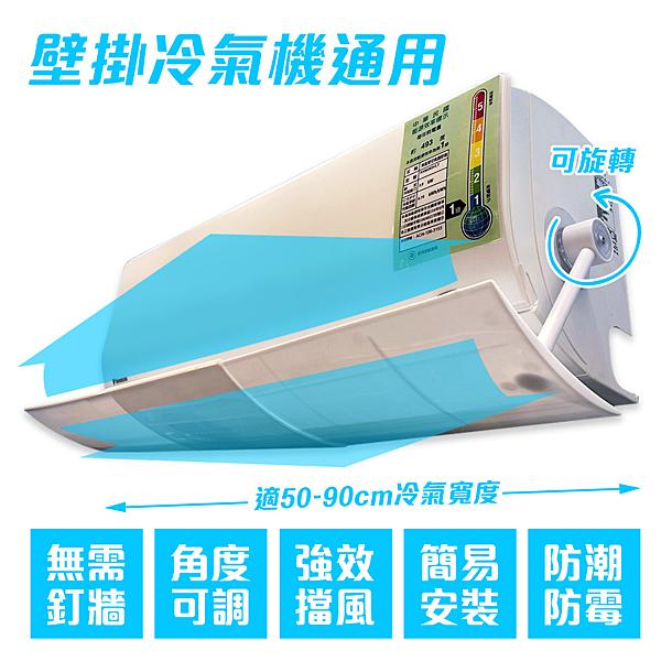 冷氣空調擋風板 冷氣防風門檔【U008】免工具直接黏貼安裝