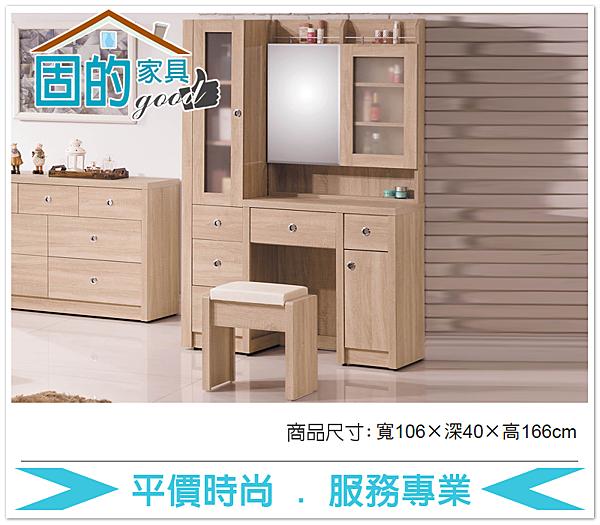 《固的家具GOOD》214-7-AA 京城橡木3.5尺鏡台/含椅【雙北市含搬運組裝】