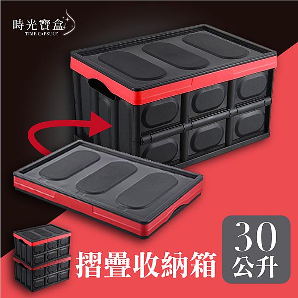 摺疊收納箱 輕巧收納箱 摺疊物流箱 車用旅行露營加蓋摺疊置物箱 儲物箱-時光寶盒8314