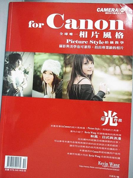 【書寶二手書T3/電腦_FKN】Camera特刊-攝影與美學也可兼得全球唯一相片風格拍攝教學