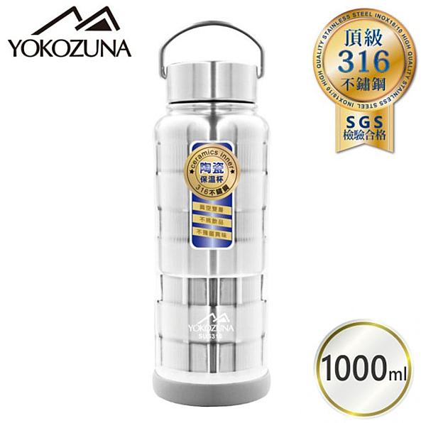 YOKOZUNA 316不鏽鋼手提陶瓷保溫瓶1000ml 保溫杯 保溫瓶