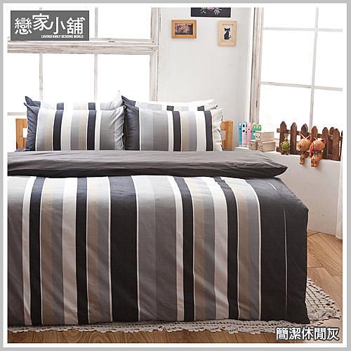 床包被套組 / 雙人加大【簡潔休閒灰】含兩件枕套 100%精梳棉 戀家小舖台灣製