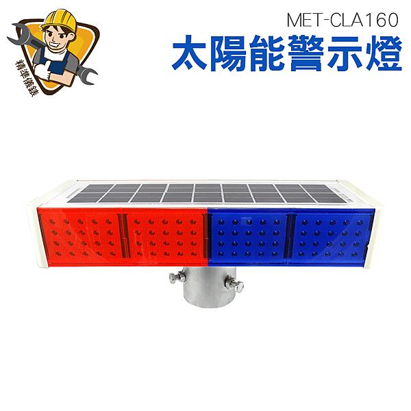 精準儀錶 太陽能施工警示燈 爆閃燈 太陽能警示燈 太陽能爆閃燈 160顆LED燈 IP65防水 MET-CLA160