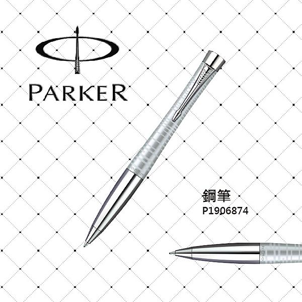 派克 PARKER URBAN 都會系列 駭客亮銀 原子筆 P1906874