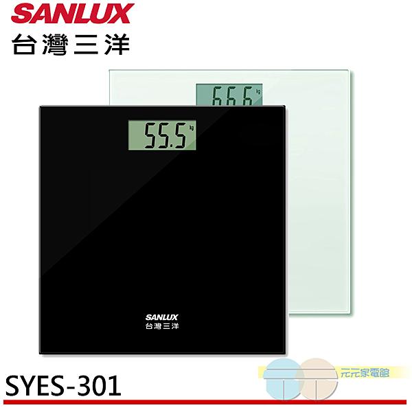 SANLUX 台灣三洋 數位體重計 SYES-301