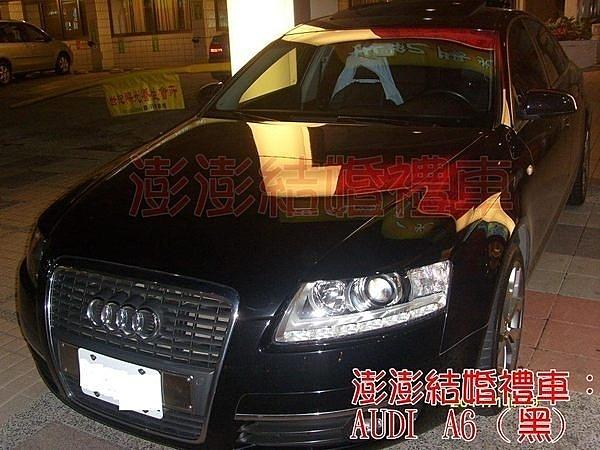 高雄禮車出租【奧迪a6】台南禮車出租劵