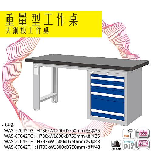天鋼 WAS-67042TG《重量型工作桌-天鋼板工作桌》單櫃型 天鋼板 W1800