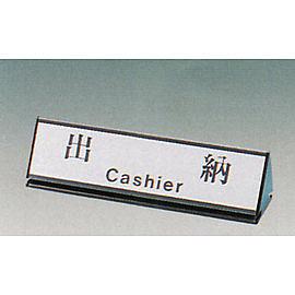 新潮指示標語系列 KL-200三角桌面鋁座(雙面型)-出納KL-232 / 個