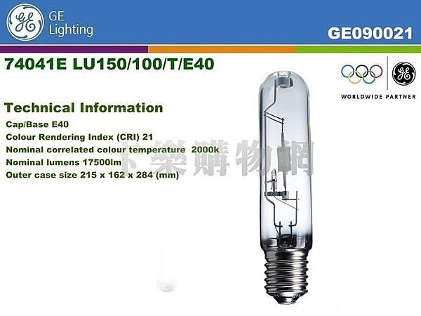 奇異GE 74041E  LU150/100/T/E40 鈉氣燈管 _GE090021