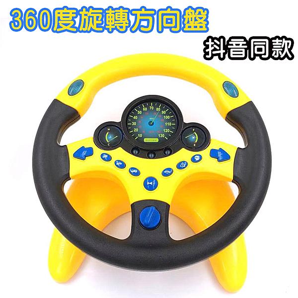 抖音 副駕駛方向盤 360度旋轉 有底座 兒童方向盤 模擬駕駛遊戲 警車 消防車 方向盤玩具【塔克】