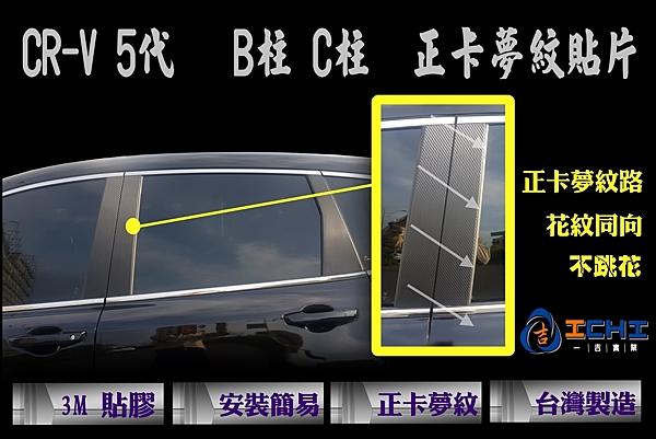 【一吉】CRV5 代 B.C柱 正卡夢紋貼片 /台灣製造、熱銷歐美/crv5卡夢,cr-v5卡夢,crv5代卡夢貼片