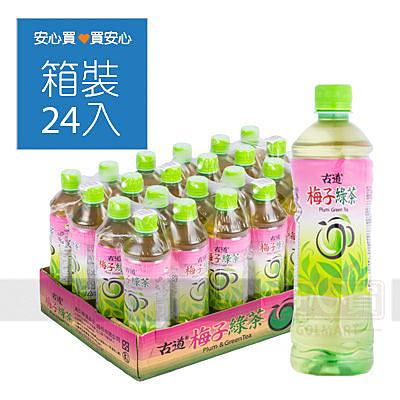 【古道】梅子綠茶600ml,24瓶/箱,平均單價19.17元