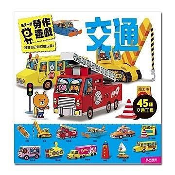 交通 每天一個勞作遊戲 風車 (購潮8)