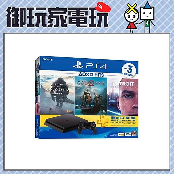 ★御玩家★PS4 500G主機 Hit同捆組含遊戲