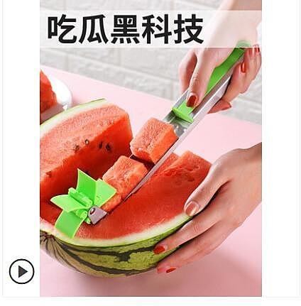 切西瓜神器風車西瓜切塊器吃分割器挖西瓜刀取肉切片削水果器 愛麗絲