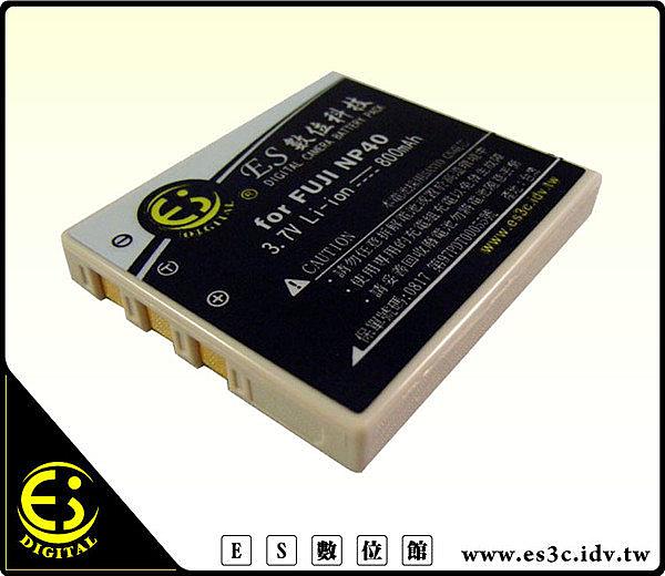 ES數位館 Digilife DDC-580 DDC-610 DDC-690 DDC-1000專用NP40 NP-40高容量800mAh防爆電池