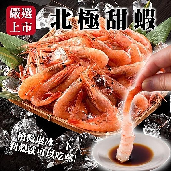 【海肉管家】特甜北極甜蝦1包組(200g/包±10%)