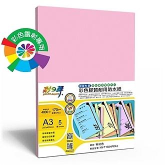 彩之舞 HY-T130HPPA3 彩雷彩色膠質耐用防水紙-粉紅色 170g A3 (塑膠材質) - 5張/包