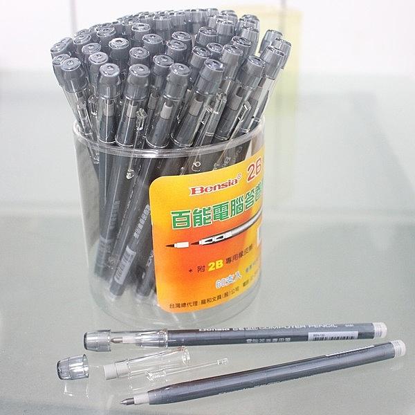 百能 2B基測答卷專用筆 龍和 2B免削鉛筆 BEN-132(粗芯)/一筒60支入{定10}
