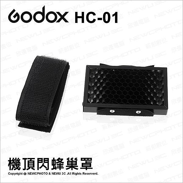 GODOX 神牛 HC-01 HC01 機頂蜂巢罩 外接閃光燈蜂巢 蜂巢片 蜂巢罩 通用 【可刷卡】薪創
