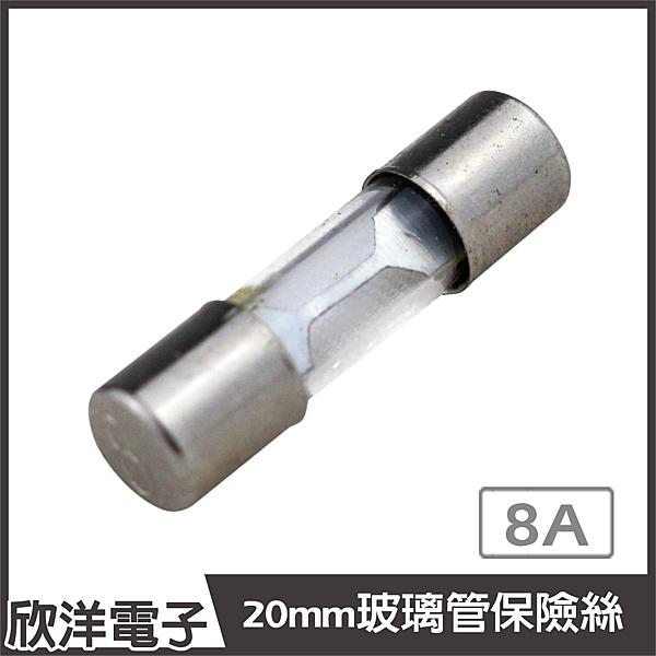 20mm 玻璃管保險絲 8A