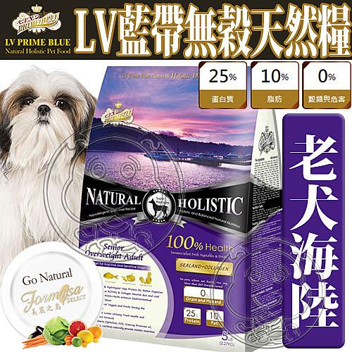 【培菓寵物48H出貨】LV藍帶》老犬無穀濃縮海陸天然糧狗飼料-15lb/6.8kg(免運)