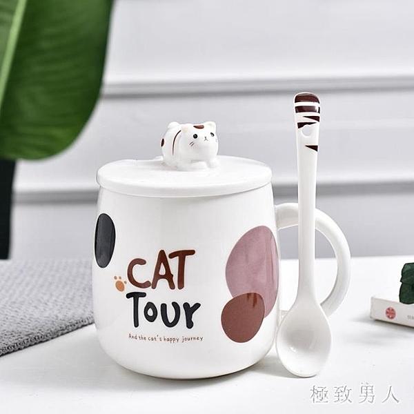 可愛貓咪馬克杯卡通陶瓷杯子情侶男女水杯咖啡杯帶蓋勺早餐牛奶杯 LJ7283【極致男人】
