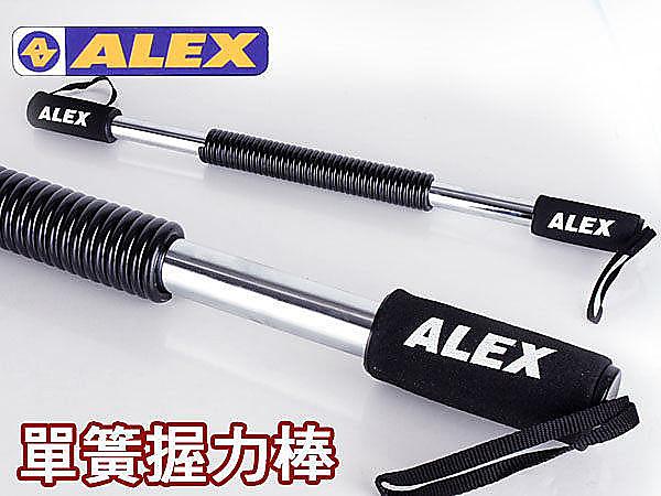 ALEX 單簧握力棒(健身 健美≡排汗專家≡