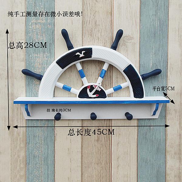 地中海風格裝飾品牆面牆壁裝飾掛件船舵臥室置物架 露露日記
