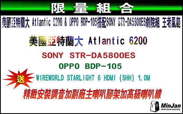 【名展影音】美國亞特蘭大 Atlantic 6200 & OPPO BDP-105搭配SONY STR-DA5800ES劇院組 王者風範