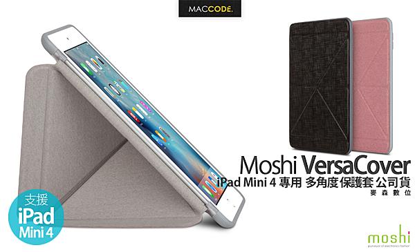 Moshi VersaCover iPad Mini 4 多角度 保護套 公司貨