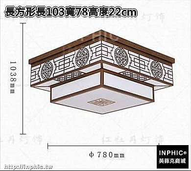 INPHIC-現代新中式鐵藝吸頂燈 圓形led大氣客廳燈創意溫馨臥室書房燈具-長方形長103寬78高度22cm_S3081C